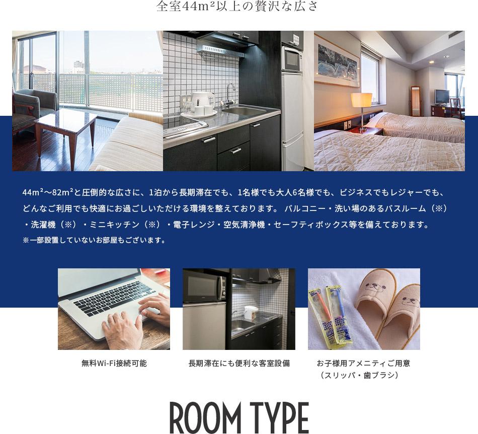 全室44m²以上の贅沢な広さ